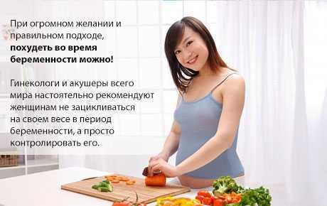 Сбросить Вес При Беременности 3 Триместр. Потеря веса во время беременности: в 1, 2 и 3 триместрах